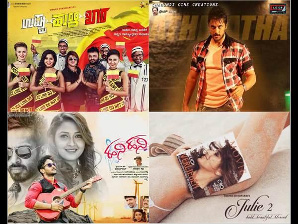 ಈ ವಾರ 4 ಕನ್ನಡ ಚಿತ್ರಗಳ ಜೊತೆ ಹಾಟ್ 'ಜ್ಯೂಲಿ' ಆಗಮನ