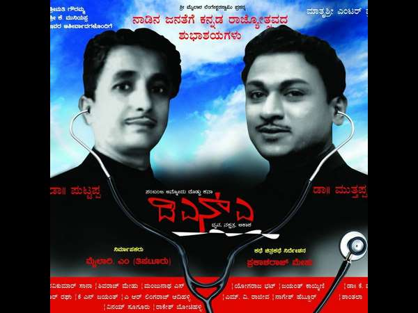 dr puttappa and dr muttappa join hands for a film
