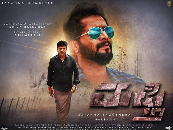 Kannada movie 'Mufti' review