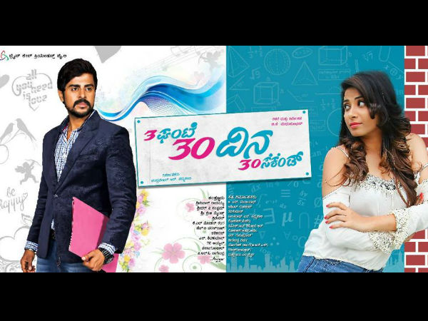 3 gante 30 dina 30 second movie releasing on this month