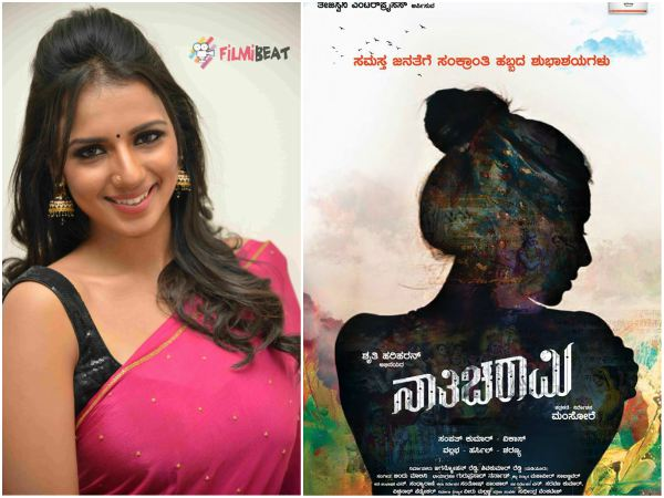 Sruthi Hariharan new movie titled as Nathicharami