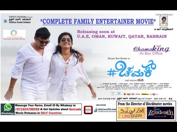 Ganesh and Rashmika starrer Chamak movie releasing in the US and Canada.