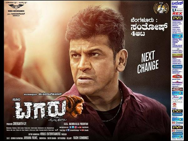 Tagaru movie will be releasing in Santhosh theater