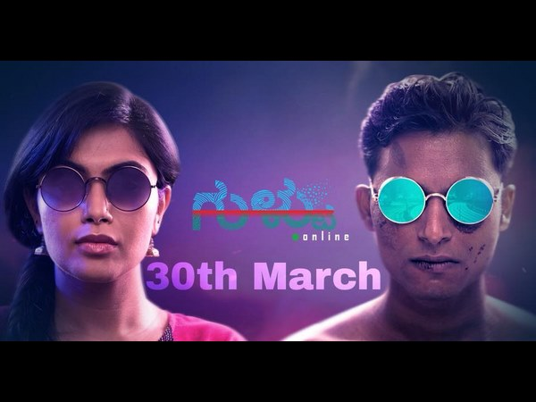 Kannada movie Gultoo will releasing on march 30th