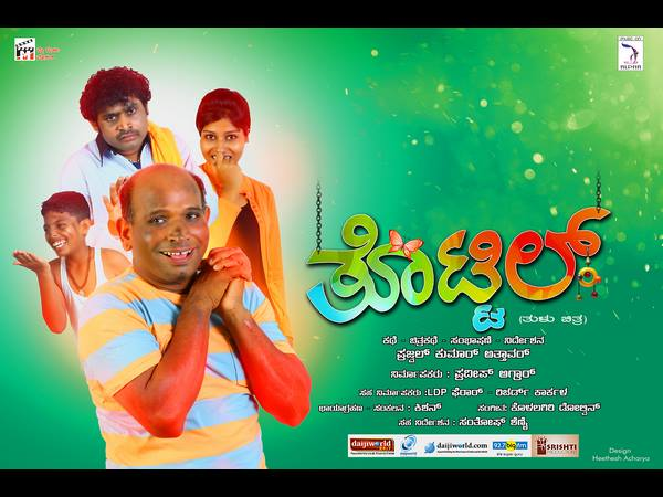 Thottilu Tulu movie will be releasing on march 23rd.