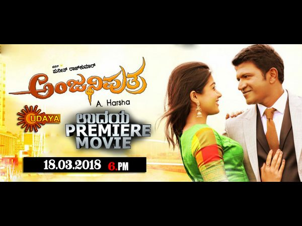 Kannada Movie 'Anjaniputra' to premier in Udaya TV on March 18th