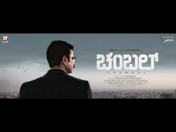 Chambal movie motion poster is released