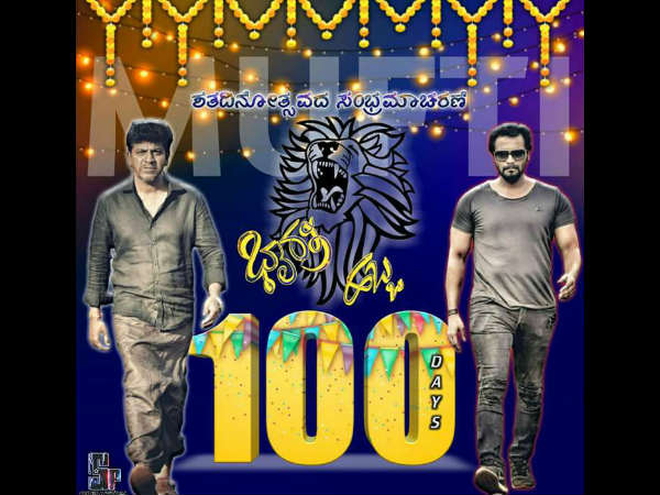 Mufti kannada movie completes 100 days