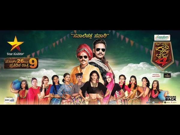 Pyate hudgir halli life season 4 will start from march 26th