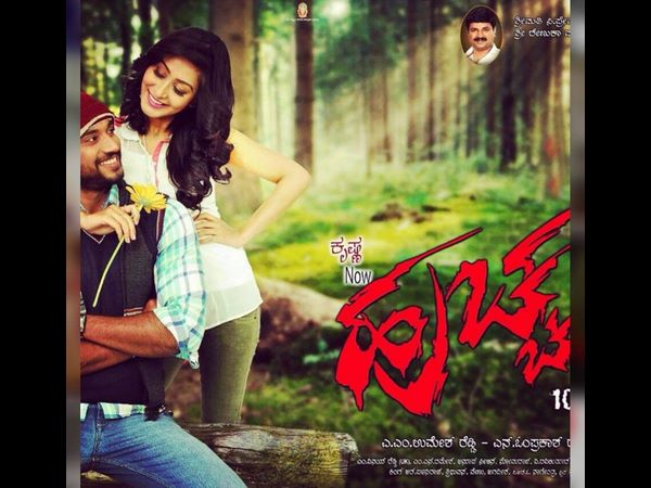 huccha 2 movie will releasing on march 30th