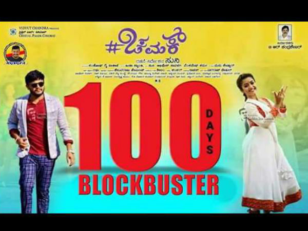 Chamak movie completes 100 days