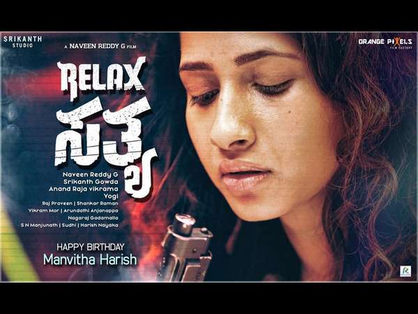 Manvitha Harish starrer Relax Satya movie poster is released