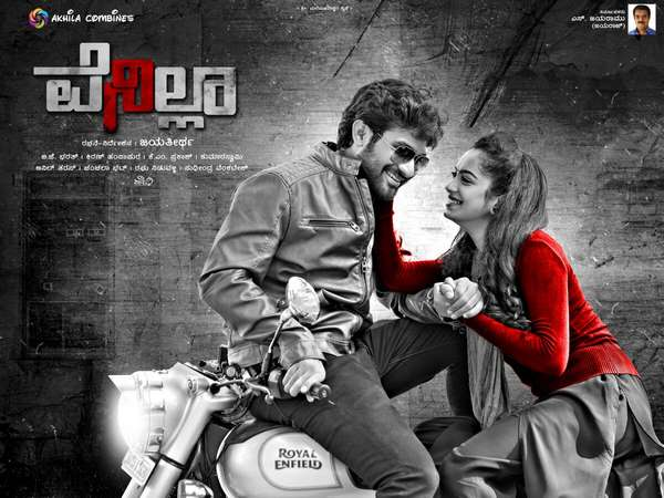 Jayatheerthas Vanilla kannada movie will releasing on june 1st