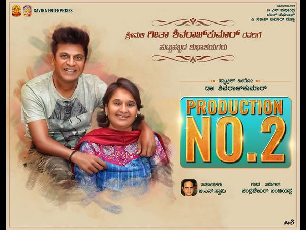 Geeta Shivaraj Kumars birthday specially Shivanna new film announced