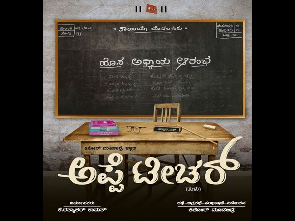 All about Appe Teacher tulu movie