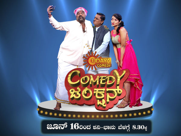 Comedy Junction: New reality show in Udaya TV