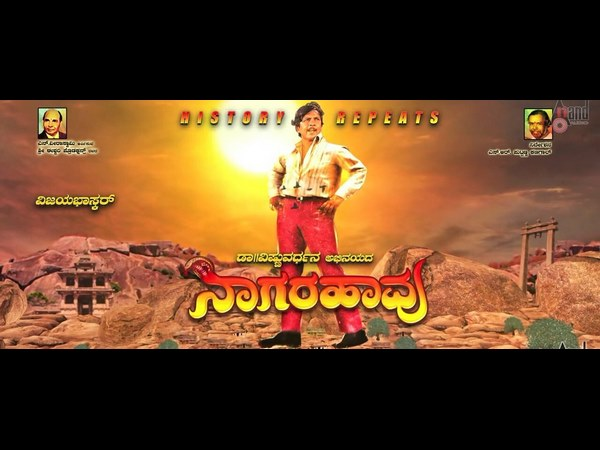 Sudeep has released Nagarahavu teaser by Twitter.