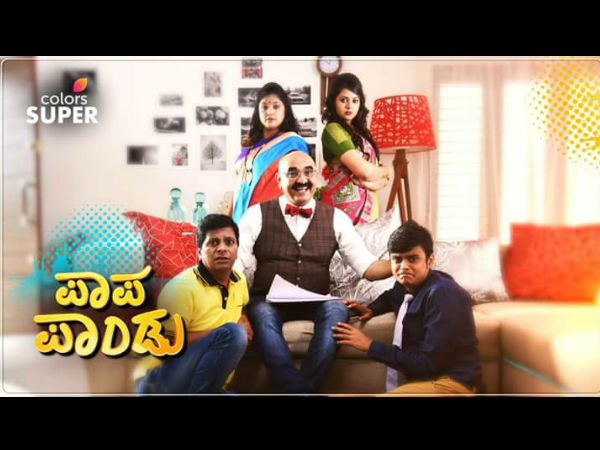 papa pandu kannada serial 1st teaser released