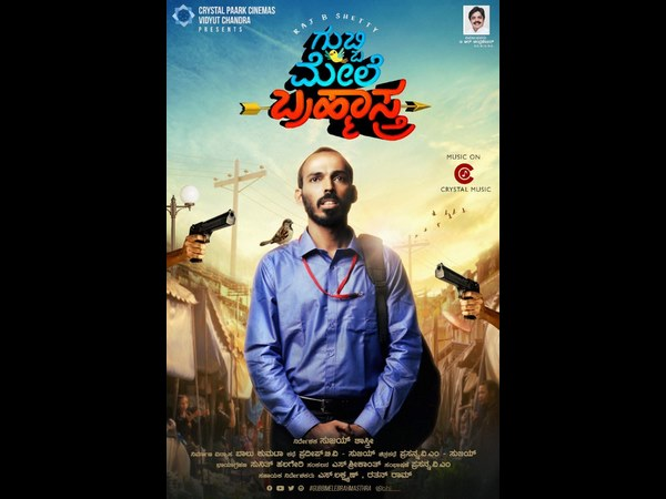 Raj B Shetty is acting as a hero in the movie Gubbi Mele Brahmastra