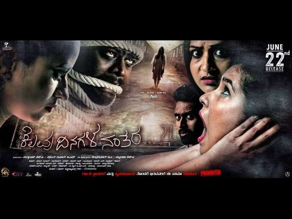kelavu dinagala nanthara releasing on june 22nd
