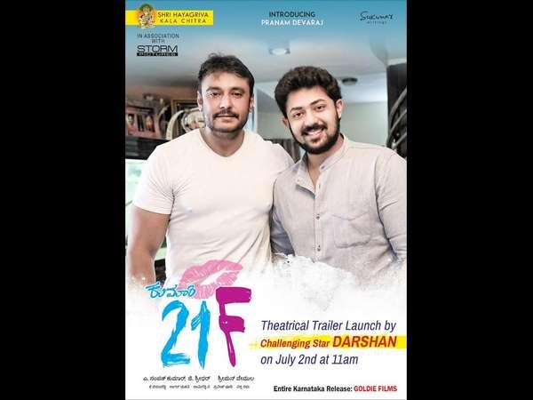 'ಕುಮಾರಿ21F' ಟ್ರೇಲರ್ ಬಿಡುಗಡೆ ಮಾಡಲಿರುವ ಡಿ ಬಾಸ್
