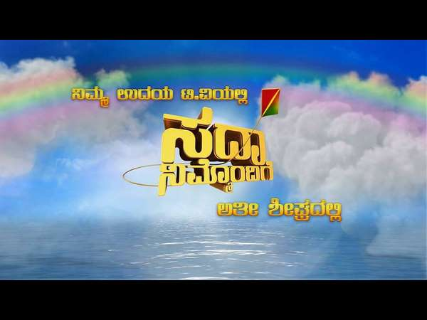 New show starts from lokesh production