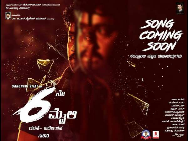 The audio of 6ne maili was released in prk audio
