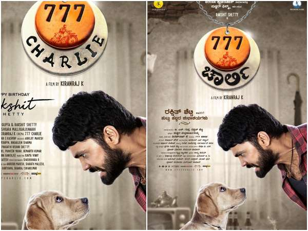 Avane srimannarayana and 777 Charlie movie first look title poster released