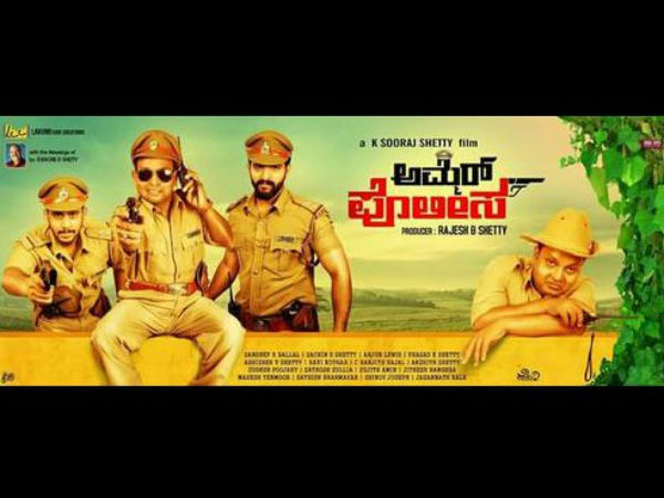 Ammer police tulu film released in Mangalore
