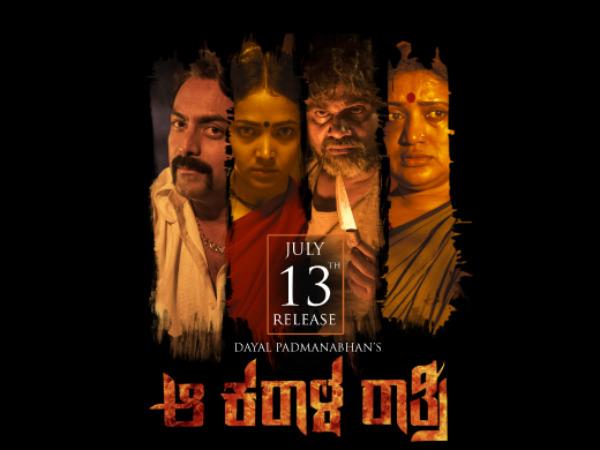 'ಆ ಕರಾಳ ರಾತ್ರಿ' ವಿಮರ್ಶೆ: ಚಿಕ್ಕ ಹಾಗೂ ಚೊಕ್ಕ ಚಿತ್ರ