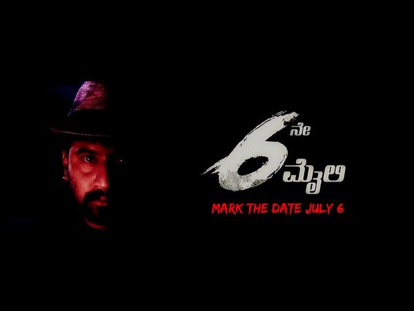 '6ನೇ ಮೈಲಿ' ಚಿತ್ರಕ್ಕಿದೆ '6'ರ ನಂಟು: ಹೀಗೂ ಉಂಟು.!