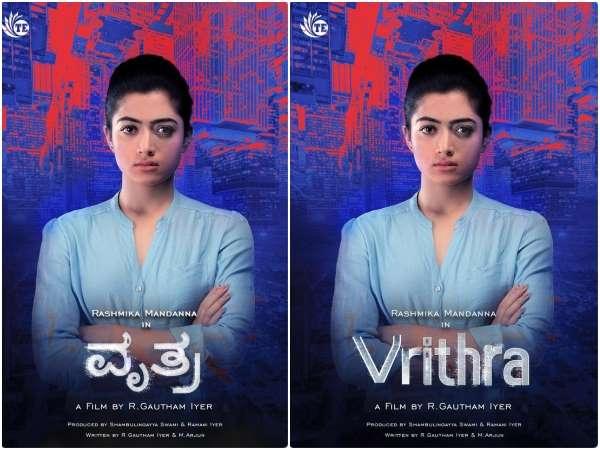 ರಶ್ಮಿಕಾ ಮಂದಣ್ಣ ಅವರ 'ವೃತ್ರ' ಚಿತ್ರದ ಫಸ್ಟ್ ಲುಕ್ ರಿಲೀಸ್