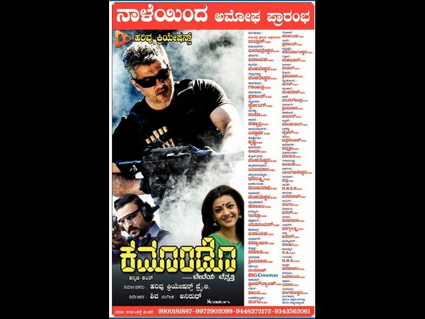 Dubbing Movie Commando set to hit screens tomorrow