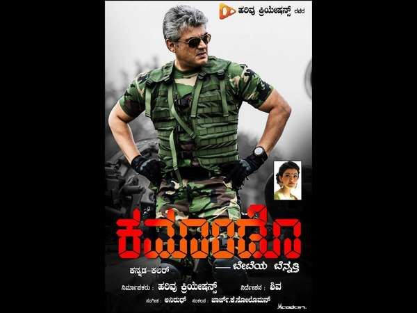 Tamil film Vivegam is releasing in its Kannada dubbed version as Commando
