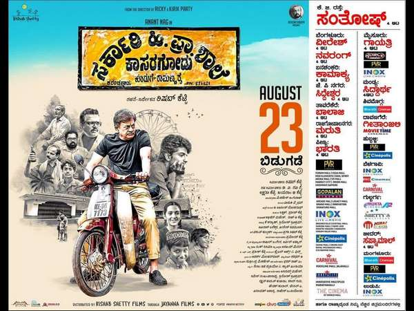 next week releasing kannada movies