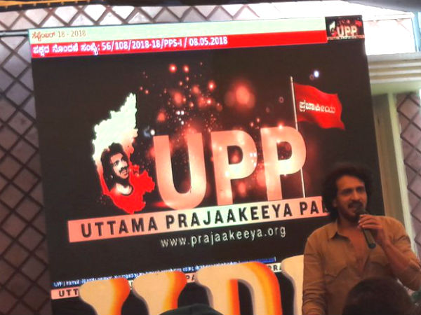 Upendra launched his new political party Uttama Prajakiya Party