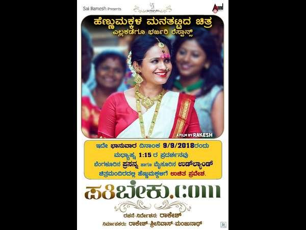 ಹೆಣ್ಣು ಮಕ್ಕಳಿಗಾಗಿ 'ಪತಿ ಬೇಕು.com' ಸಿನಿಮಾದ ಉಚಿತ ಪ್ರದರ್ಶನ