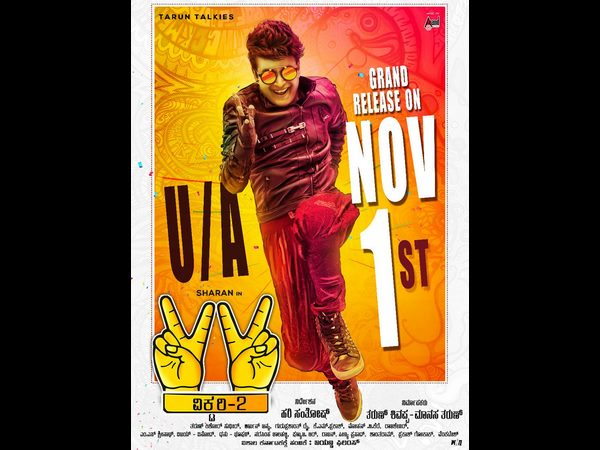 victory 2 kannada movie releasing on november 1st