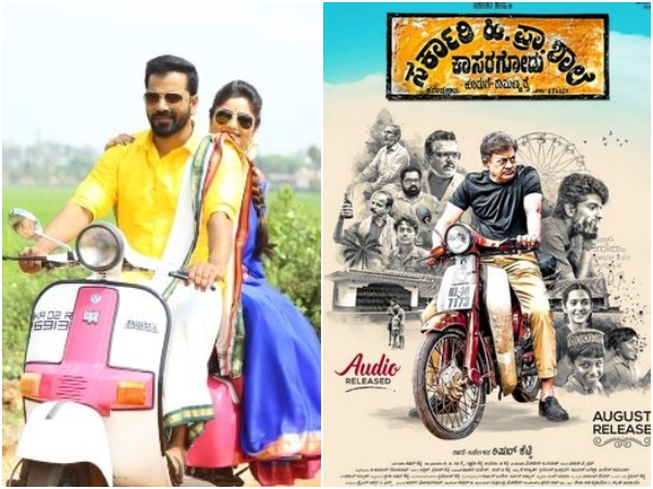 ayogya and sarkari hiriya prathamika shale movie completed 50 days