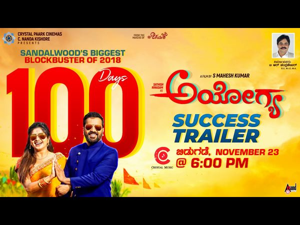 sathish neenasams Ayogya movie completed 100 days