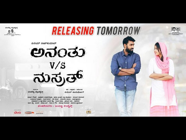 nathicharami and ananthu vs nusrath movies will be releasing tomorrow.
