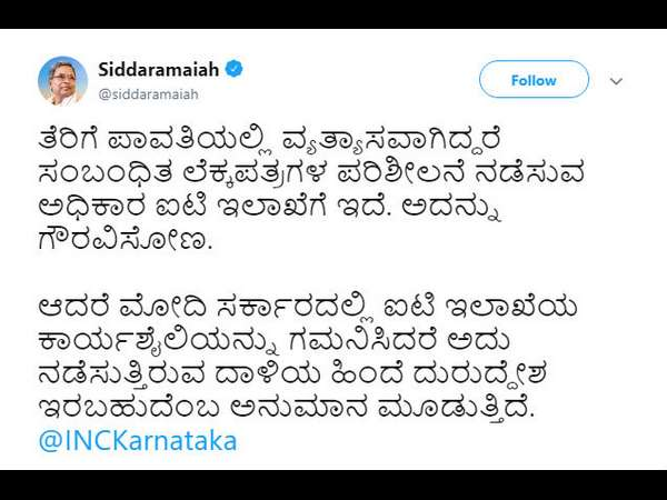 Siddaramaiah react on IT attack of Film actors