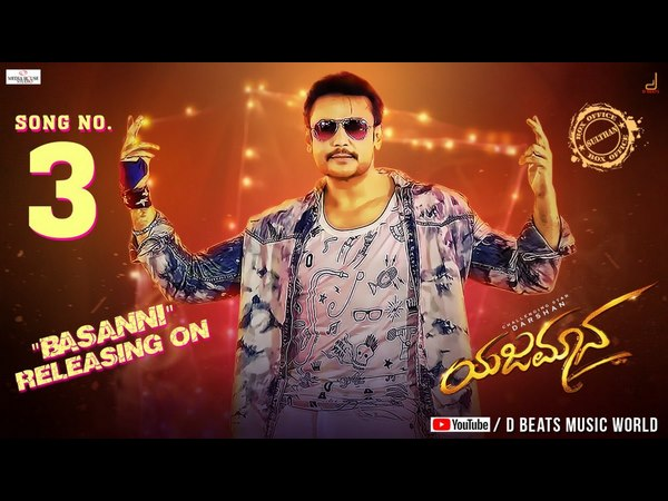 Yajamana 3rd Song will be released on jan 26th