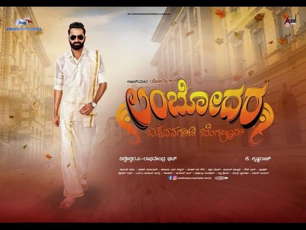 Lambodara Review : ಬಸವನಗುಡಿ ಲಂಬೋದರ, ನೋಡಿದ್ರೆ ನಗ್ತೀರಾ