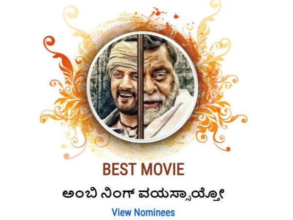 ಕೆಜಿಎಫ್, ಟಗರು ಹಿಂದಿಕ್ಕಿ 2018ರ ಅತ್ಯುತ್ತಮ ಚಿತ್ರವಾದ 'ಅಂಬಿ'