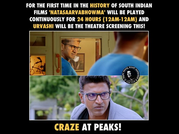 nata sarvabhouma movie will be screening 24 hours in urvashi theatre.