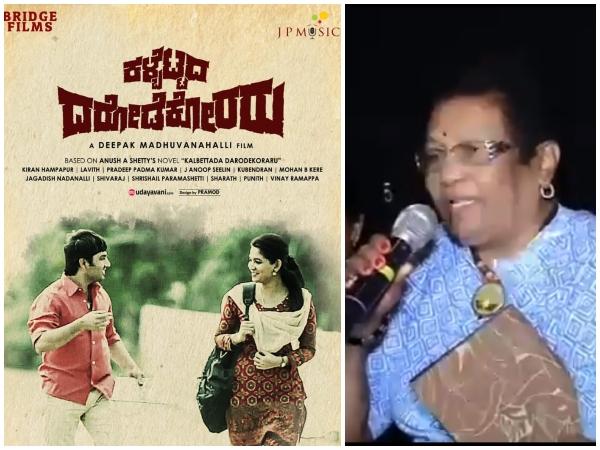'ಕಳ್ಬೆಟ್ಟದ ದರೋಡೆಕೋರರು' ಚಿತ್ರ ವೀಕ್ಷಿಸಿದ ಮೀನಾ ತೂಗುದೀಪ