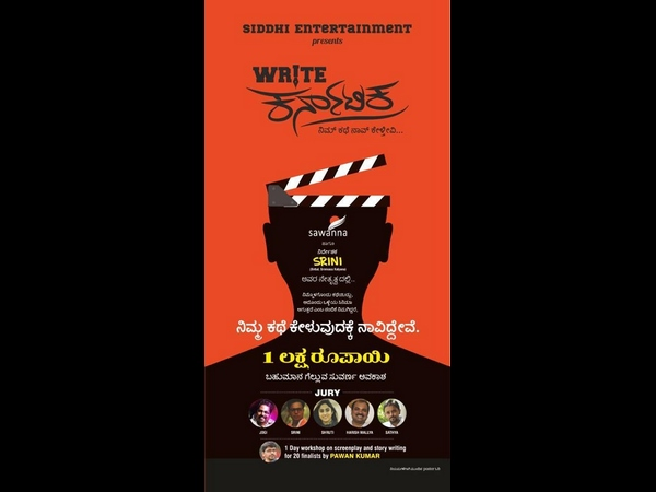Story competition organized from film directors