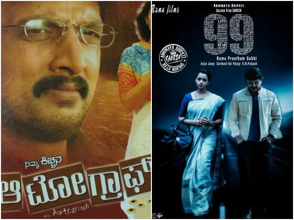 ಗಣೇಶ್ '99' ಸಿನಿಮಾಗು ಸುದೀಪ್ 'ಮೈ ಆಟೋಗ್ರಾಫ್'ಗೂ ಸಂಬಂಧ?