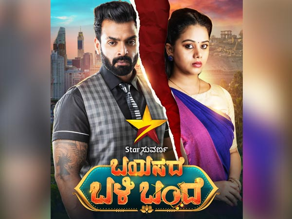 Bayasade bali bande new serial in star suvarna